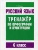 Русский язык 6 кл. Тренажер по орфографии и пунктуации